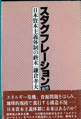 スタグフレーション―日本資本主義体制の終末 (1980年) - 鎌倉 孝夫