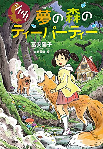 夢の森のティーパーティー (シノダ!)