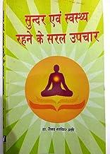 Sundra Avam Sawasth Rahne Ke Saral Upchar