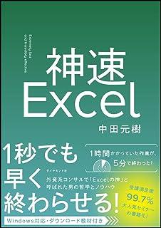 神速Excel 【ダウンロード教材付き】