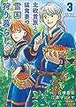 北欧貴族と猛禽妻の雪国狩り暮らし 3 (PASH! コミックス)