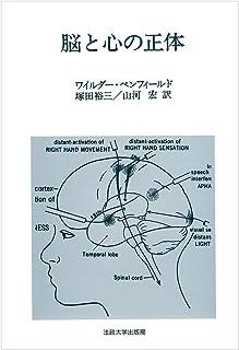 脳と心の正体 (教養選書 58)