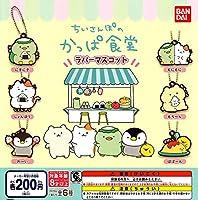 ちいさんぽのかっぱ食堂 ラバーマスコット [全6種セット(フルコンプ)]