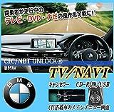 【車台番号連絡必須】 CIC UNLOCK BMW E92 LCI M3(2008/09~)用TVキャンセラー
