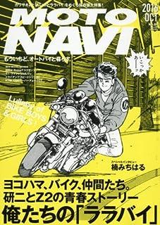 MOTO NAVI(モトナビ) 2016年 10 月号 [雑誌]