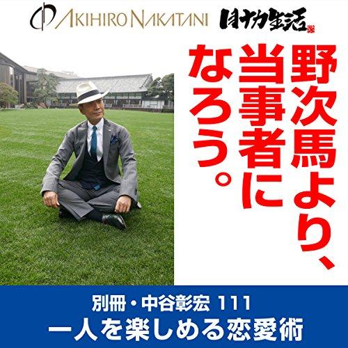 『別冊・中谷彰宏111「野次馬より、当事者になろう。」』のカバーアート
