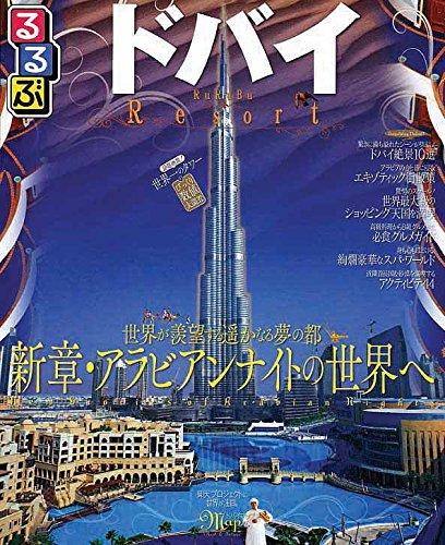 Mirror PDF: るるぶドバイ (るるぶ情報版海外)