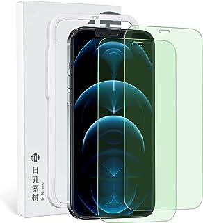 【amazon限定ブランド】 日丸素材 iPhone 12 pro max 用 ブルーライトカットフィルム 強化ガラス液晶保護フィルム 【ガイド枠付き】【2枚セット】HSP20I125