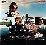 ヴァージン・フライト [DVD]