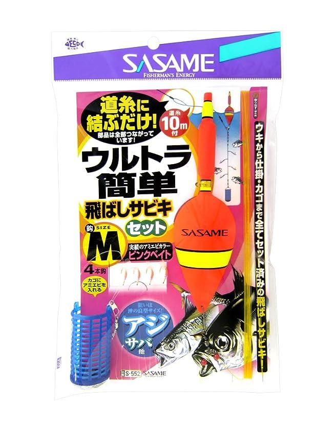 織機マーク女の子ささめ針(SASAME) ウルトラ簡単飛ばしサビキセット M S-552