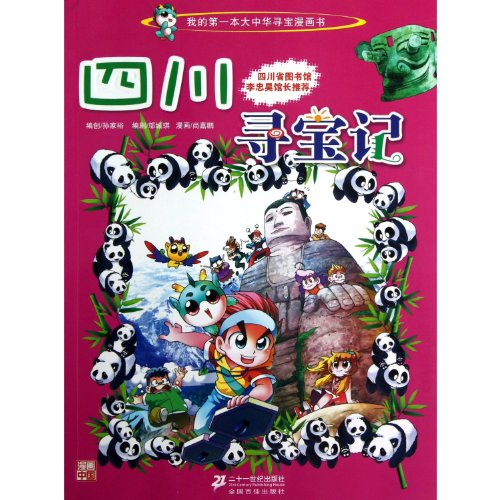 Treasure Hunting in SiChuan (Chinese Edition)