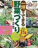 一坪でできる野菜づくり 新装版 (Boutique books)