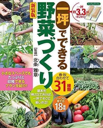 一坪でできる野菜づくり 新装版 (Boutique books) - 北条 雅章