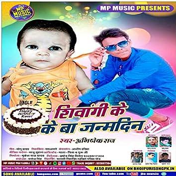 Shivangi ke ba janmdin Ho (Bhojpuri Song)