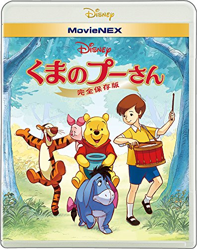 くまのプーさん/完全保存版 MovieNEX [ブルーレイ+DVD+デジタルコピー(クラウド対応)+MovieNEXワールド] [Blu-ray]