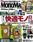 MonoMax(モノマックス) 2020年 8月号