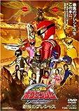 轟轟戦隊ボウケンジャー THE MOVIE 最強のプレシャス[DVD]