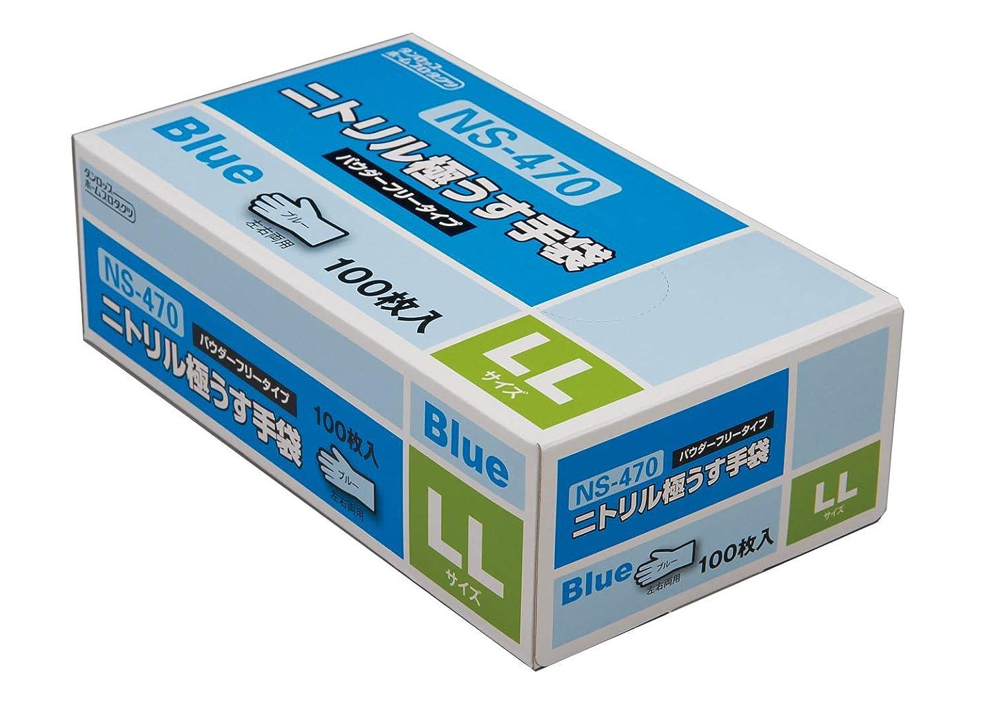 怒って体細胞靴ニトリル極うす手袋 NS-470 06745(LL)ブルー100マイイリ ダンロップホームプロダクツ