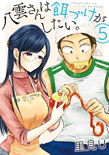 八雲さんは餌づけがしたい。 5巻 (デジタル版ヤングガンガンコミックス)の詳細を見る
