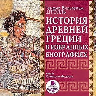Istoriya Drevney Gretsii v izbrannykh biografiyakh Titelbild