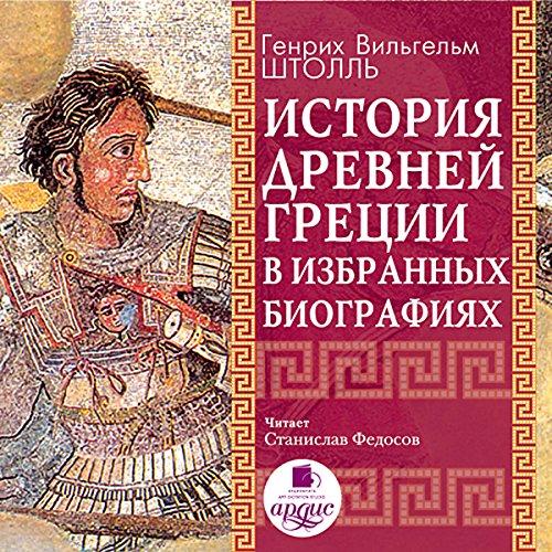 Istoriya Drevney Gretsii v izbrannykh biografiyakh cover art