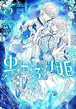 虫かぶり姫 コミック 1-5巻セット