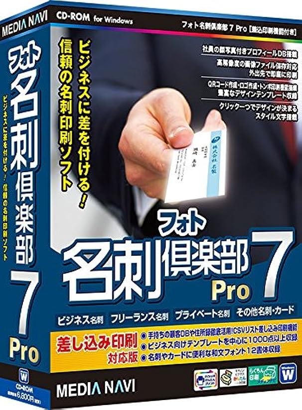 指導する爪バックアップフォト名刺倶楽部7 Pro [差込印刷機能付き]