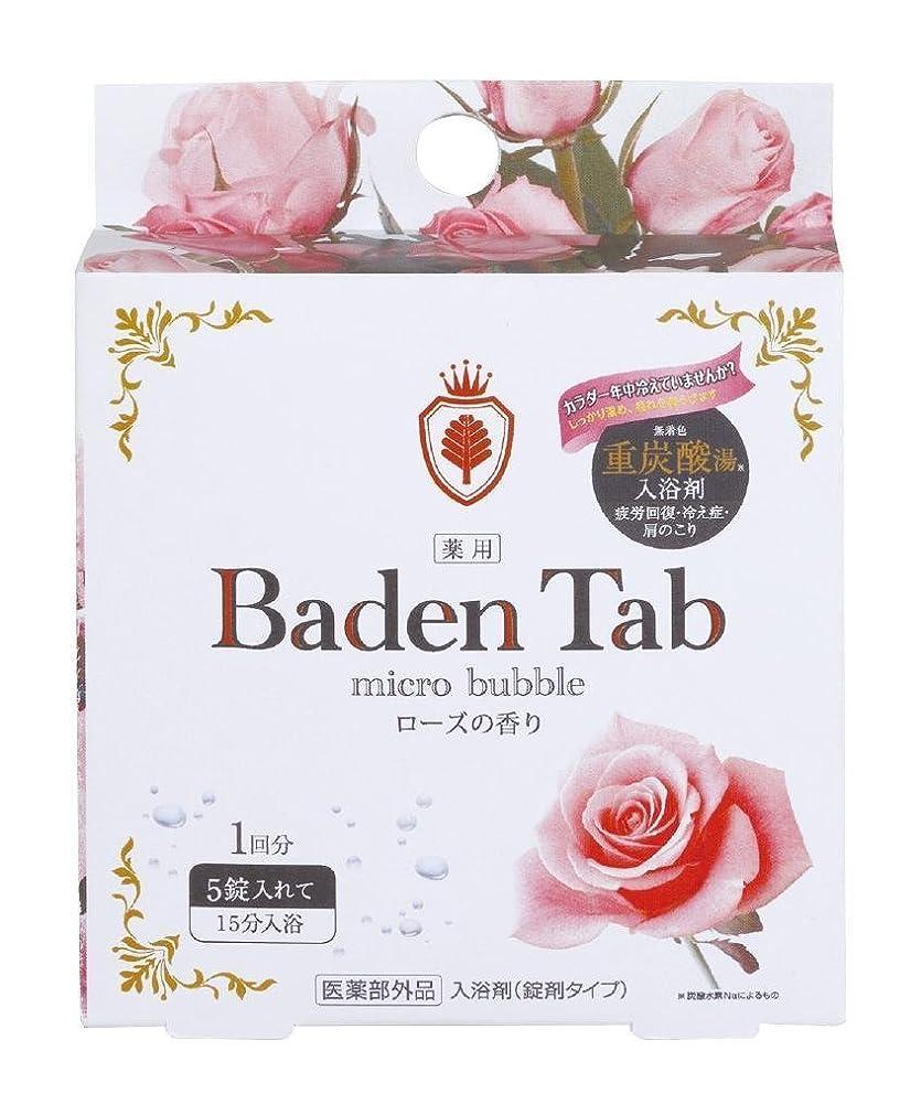 仲人乗り出すに負ける日本製 japan BT-8704 薬用 Baden Tab(ローズの香り) 5錠×1パック 【まとめ買い12個セット】