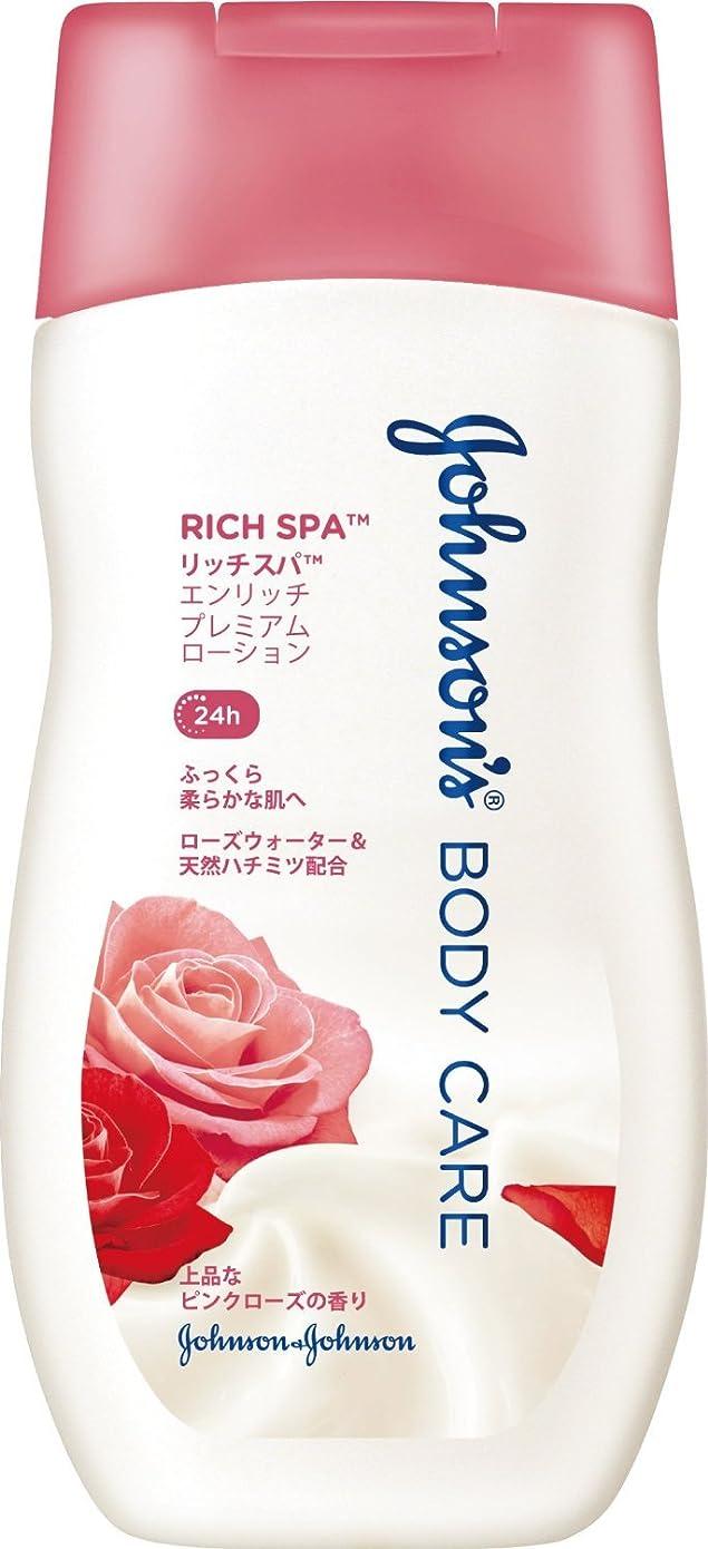 芸術的連邦協力するジョンソンボディケア リッチスパ エンリッチプレミアムローション 上品なピンクローズの香り 200g
