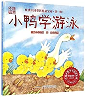 经典中国童话精品宝库·第一辑:小鸭学游泳(双语有声读物)