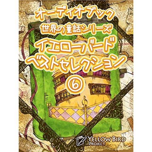 『イエローバード・ベストセレクション(6) 世界の童話シリーズより』のカバーアート