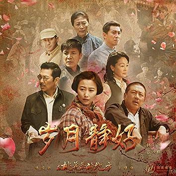 "Peaceful Days (Drama ""Peach Blossom Peace"" Title Song)"