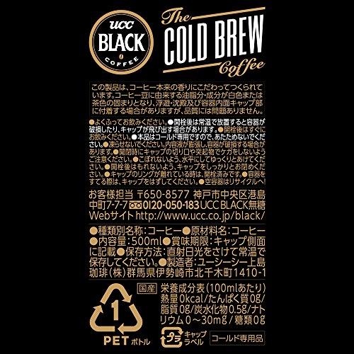 UCC(ユーシーシー)『ブラックコーヒーコールドブリュー』