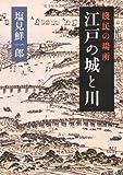 賤民の場所 江戸の城と川 (河出文庫)