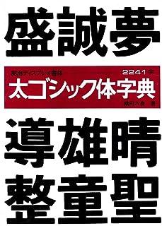 太ゴシック体字典 (書体とPOPのベスト50―ゴシック体)