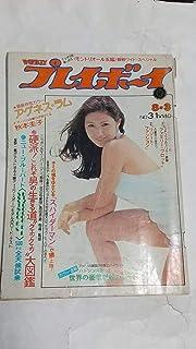 昭和51年 NO.31 プレイボーイ アグネスラム 秋本圭子 キャンディーズ 桜田淳子 片平なぎさ ジュンペイ 歌手