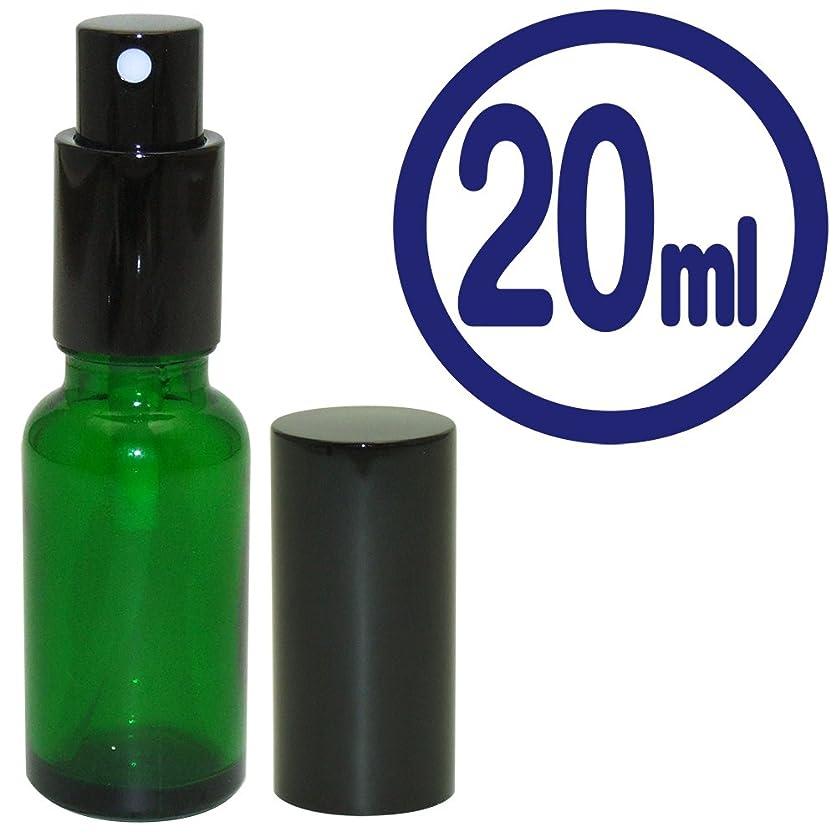信頼性ありがたいピケガレージ?ゼロ 遮光ガラス瓶 スプレータイプ【緑】 20ml/GZSQ18/スプレーボトル/アトマイザー/アロマ保存(緑20ml)