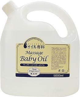 【業務用ベースオイル(無香料)】13種類植物油配合<オイル専科>マッサージベビーオイル5L(5000ml)