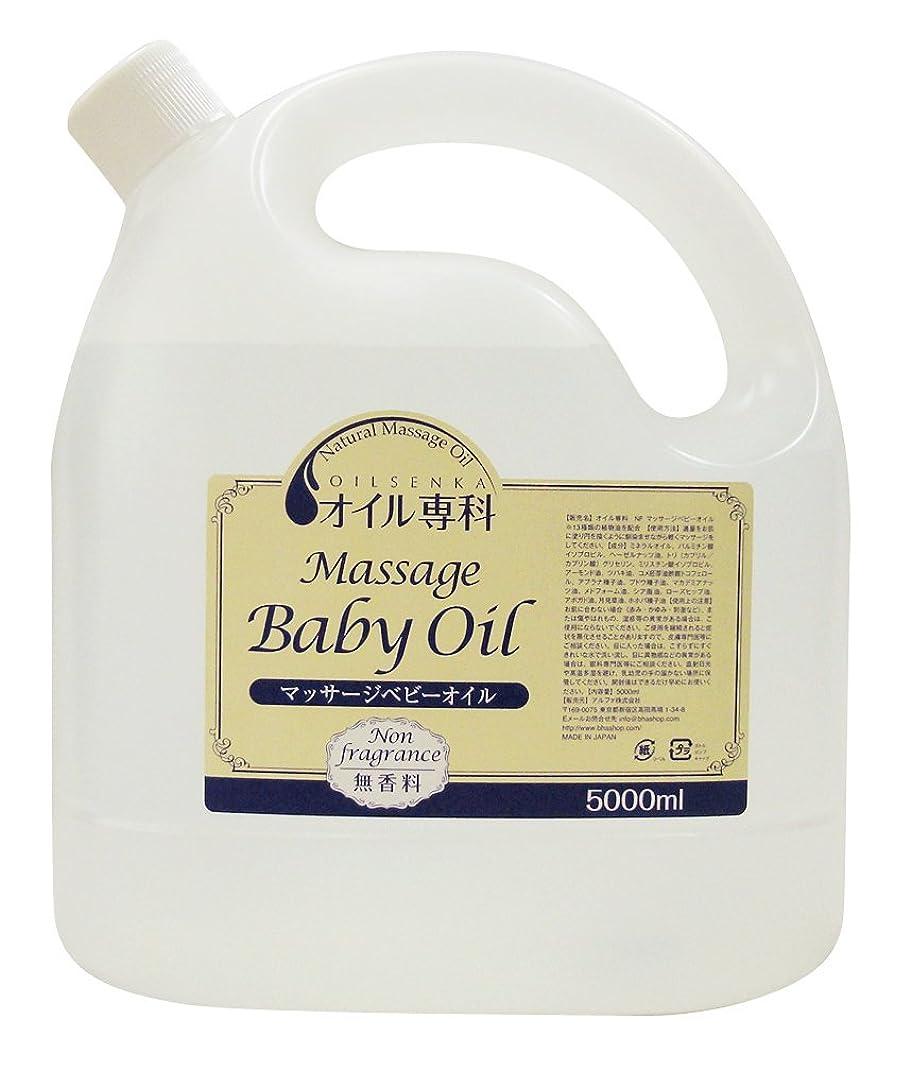 熱意ベル多様な【業務用ベースオイル(無香料)】13種類植物油配合<オイル専科>マッサージベビーオイル5L(5000ml)