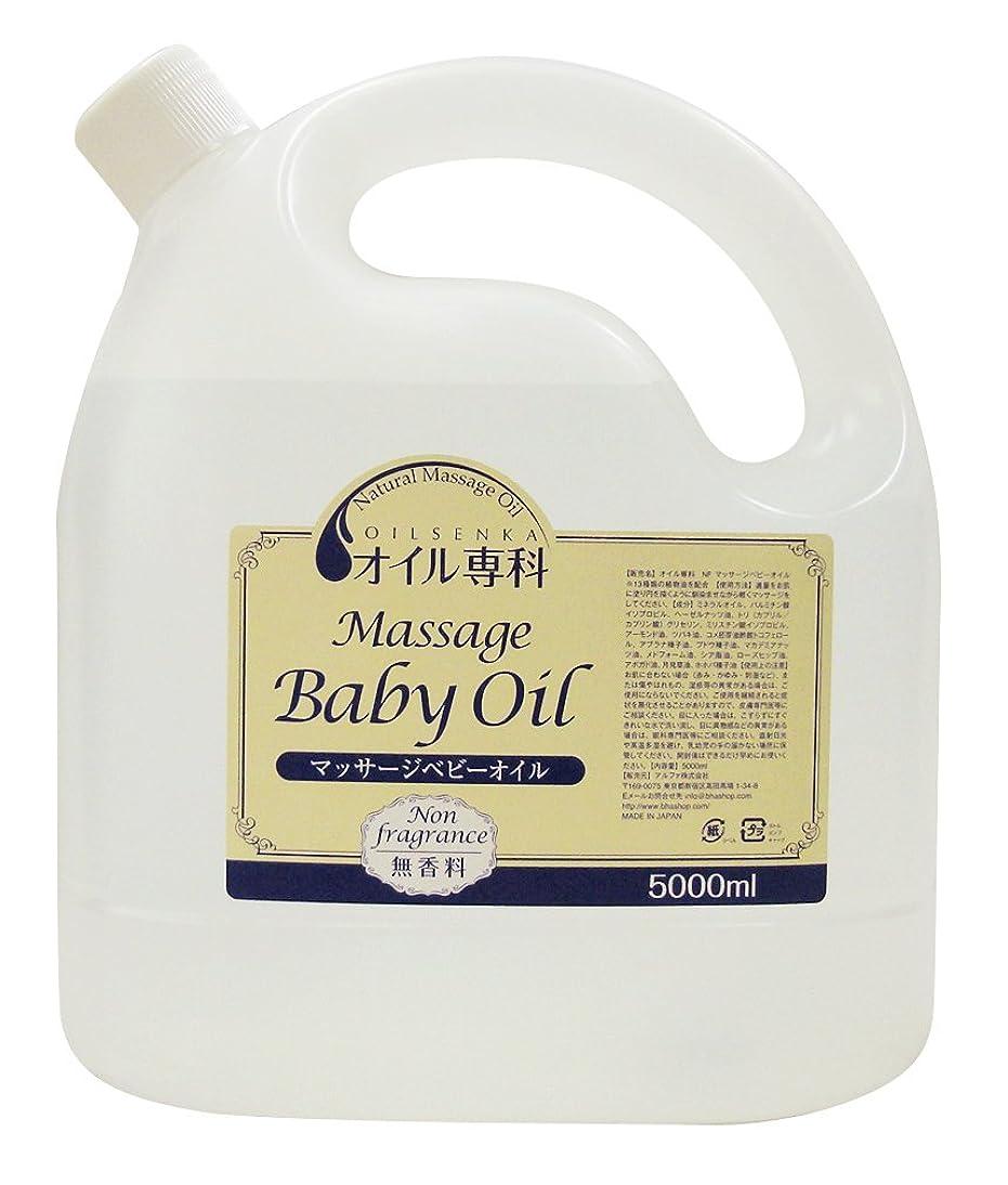 増強する誘惑閉じる【業務用ベースオイル(無香料)】13種類植物油配合<オイル専科>マッサージベビーオイル5L(5000ml)