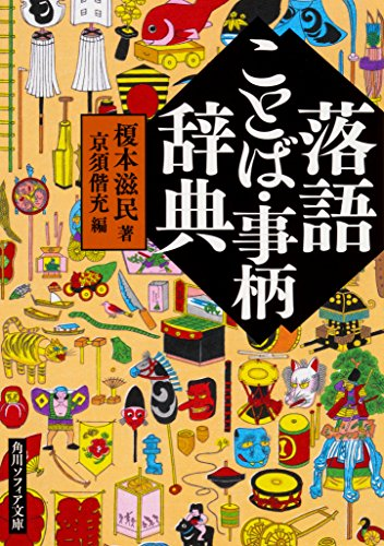 落語ことば・事柄辞典 (角川ソフィア文庫)の詳細を見る
