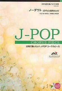 EMG3-0082 合唱J-POP 混声3部合唱/ピアノ伴奏 ノーダウト(Official髭男dism) (合唱で歌いたい!JーPOPコーラスピース)...