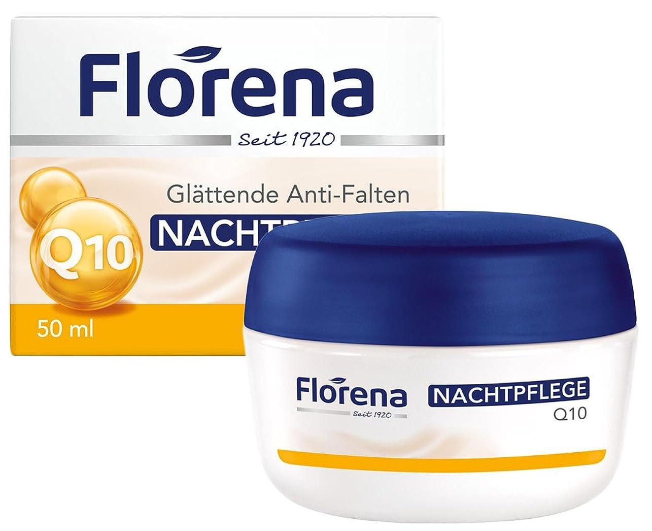 通常熱心な有料Florena(フロレナ) フェイス ナイトクリーム コエンザイムQ10