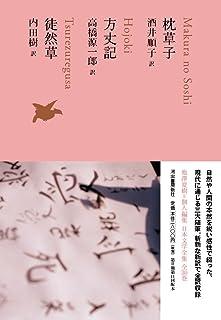 枕草子/方丈記/徒然草 (池澤夏樹=個人編集 日本文学全集07)