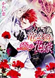 竜公爵と癒しの花嫁 (角川ルビー文庫)