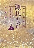 六条御息所 源氏がたり 上 林真理子の源氏物語シリーズ (小学館文庫)