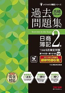 合格するための過去問題集 日商簿記2級 '19年6月検定対策 (よくわかる簿記シリーズ)