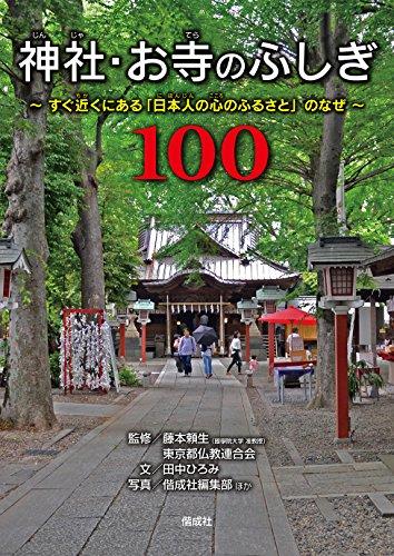神社・お寺のふしぎ100 すぐ近くにある「日本人の心のふるさと」のなぜ
