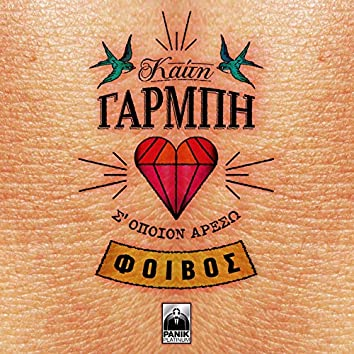 S' Opoion Areso (feat. Phoebus)