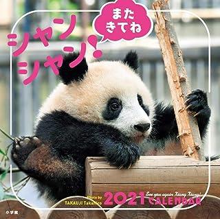 またきてね シャンシャン! 2021カレンダー ([カレンダー])